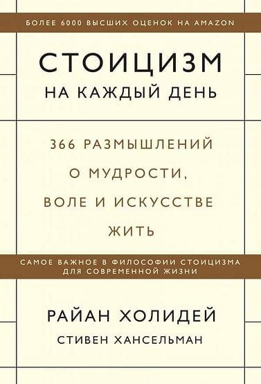 Стоицизм на каждый день. 366 размышлений о мудрости, воле и искусстве жить Артикул: 97868 Эксмо Райан Холидей, Стиве