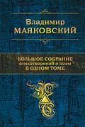 Большое собрание стихотворений и поэм в одном томе Артикул: 97872 Эксмо Маяковский В.В.