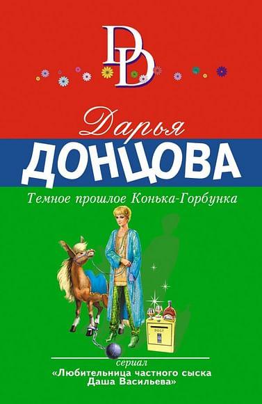 Темное прошлое Конька-Горбунка. Артикул: 69171 Эксмо Донцова Д.А.