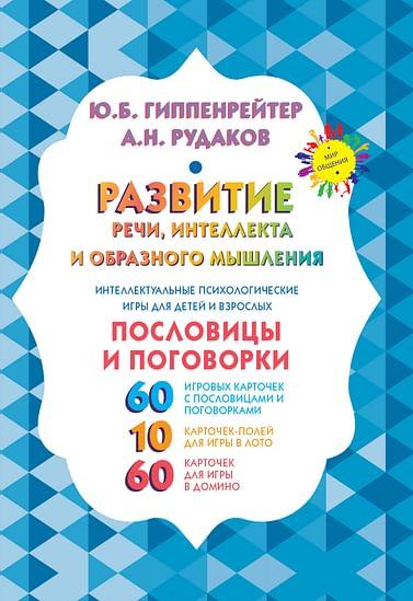 Развитие речи, интеллекта и образного мышления. Пословицы и поговорки Артикул: 98127 АСТ Гиппенрейтер Ю.Б.