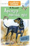 Арктур - гончий пес Артикул: 98128 АСТ Казаков Ю.П.