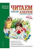 "Читаем после ""Азбуки с крупными буквами"" (ил. А. Кардашука) Артикул: 19383 Эксмо Павлова Н.Н."