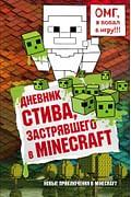 Дневник Стива, застрявшего в Minecraft. Книга 1 Артикул: 25871 Эксмо