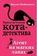 Агент на мягких лапах (#1) Артикул: 38471 Эксмо Шойнеманн Ф.