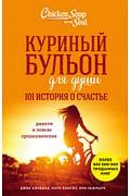 Куриный бульон для души: 101 история о счастье Артикул: 34555 Эксмо Кэнфилд Д., Хансен М