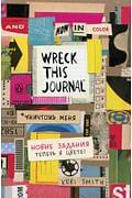 Цветной уничтожь меня. Блокнот с новыми заданиями (англ.назв. Wreck this journal) Артикул: 51336 Эксмо Смит К.