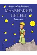 Маленький принц (рис. автора) Артикул: 2546 Эксмо Сент-Экзюпери А.