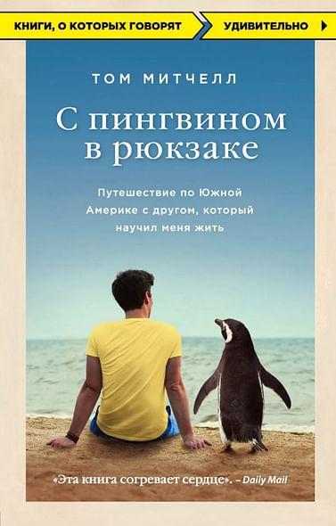 С пингвином в рюкзаке: путешествие по Южной Америке с другом, который научил меня жить. Артикул: 27691 Эксмо Митчелл Т.