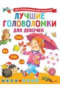 Лучшие головоломки для девочек Артикул: 98205 АСТ Дмитриева В.Г.