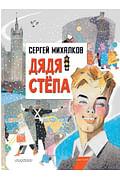 Дядя Степа Артикул: 98216 АСТ Михалков С.В.