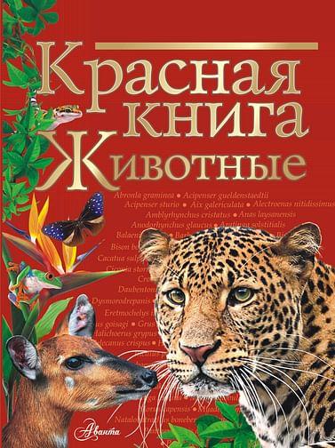 Красная книга. Животные Артикул: 98224 АСТ Куксина Н.В., Смирно