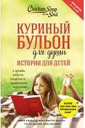 Куриный бульон для души: истории для детей Артикул: 29108 Эксмо Кэнфилд Д., Хансен М
