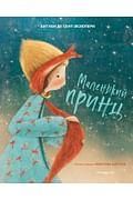 Маленький принц (ил. М. Адреани, пер. Н. Галь) Артикул: 78413 Эксмо Сент-Экзюпери А.