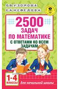 2500 задач по математике с ответами ко всем задачам. 1-4 классы Артикул: 12605 АСТ Узорова О.В.