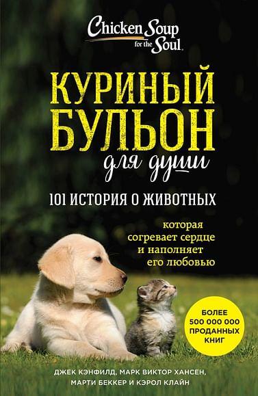 Куриный бульон для души: 101 история о животных. Артикул: 11870 Эксмо Джек Кэнфилд, Марк Х