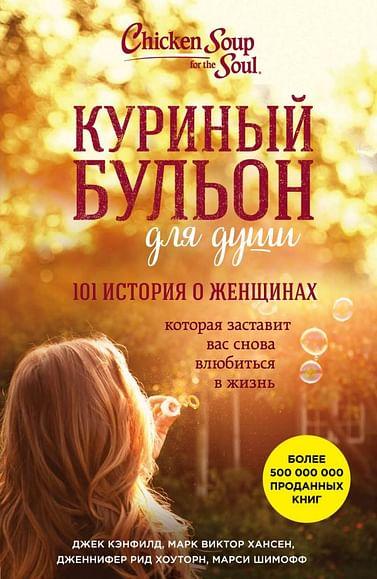 Куриный бульон для души: 101 история о женщинах. Артикул: 14800 Эксмо Кэнфилд Д., Хансен М