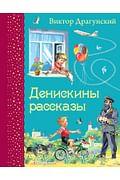 Денискины рассказы (ил. В. Канивца) Артикул: 14435 Эксмо Драгунский В.Ю.