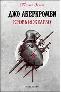 Кровь и железо Артикул: 84502 Эксмо Аберкромби Дж.