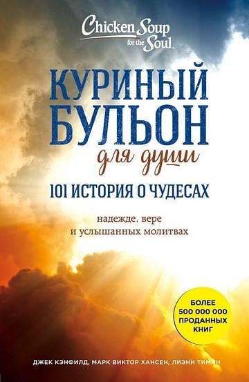 Куриный бульон для души: 101 история о чудесах. Артикул: 23536 Эксмо Кэнфилд Д., Хансен М
