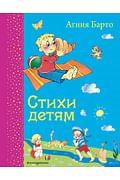 Стихи детям (ил. В. и Ю. Трубицыных) Артикул: 2533 Эксмо Барто А.
