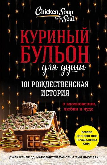 Куриный бульон для души: 101 рождественская история. Артикул: 390 Эксмо Джек Кэнфилд, Марк В