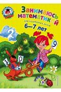 Занимаюсь математикой: для детей 6-7 лет Артикул: 13290 Эксмо Сорокина Т.В.