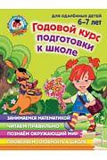 Годовой курс подготовки к школе: для детей 6-7 лет Артикул: 14342 Эксмо Липская Н.М., Мальце