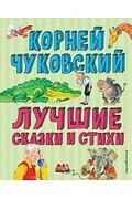 Лучшие стихи и сказки (ил. В. Канивца) Артикул: 76990 Эксмо Чуковский К.И.
