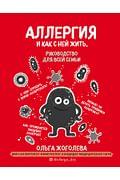 Аллергия и как с ней жить. Руководство для всей семьи Артикул: 78394 Эксмо Жоголева О.А.