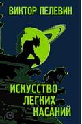 Искусство легких касаний Артикул: 90012 Эксмо Пелевин В.О.
