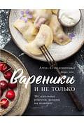 Вареники и не только. 30+ идеальных рецептов, которые вы полюбите Артикул: 97405 Эксмо Алёна Солодовиченко