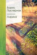 Лирика Артикул: 97901 Эксмо Пастернак Б.Л.