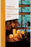 Свет в твоем окне Артикул: 97902 Эксмо Рубальская Л.А.