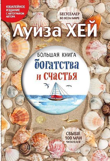 Большая книга богатства и счастья (Подарочное издание) Артикул: 14819 Эксмо Луиза Хей