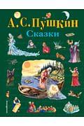 Сказки (ил. А. Власовой) Артикул: 29686 Эксмо Пушкин А.С.