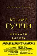 Во имя Гуччи. Мемуары дочери (2-е издание, исправленное) Артикул: 68409 Эксмо Гуччи Патрисия