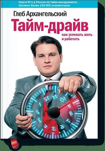 Тайм-драйв Артикул: 83659 МАНН, ИВАНОВ И ФЕРБЕР ООО Глеб Архангельский