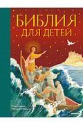 Библия для детей (ил. М. Федорова) (с грифом РПЦ) Артикул: 93476 Эксмо