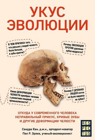 Укус эволюции. Откуда у современного человека неправильный прикус, кривые зубы и другие деформации ч Артикул: 97882 Эксмо Кан С., Эрлих П.