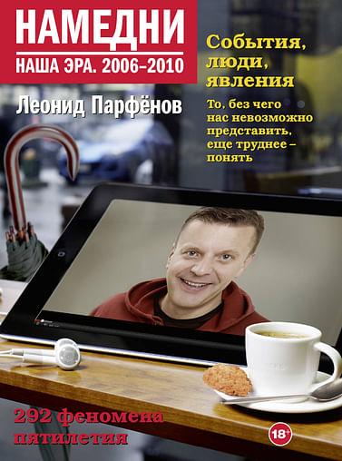Намедни. Наша эра. 2006-2010 Артикул: 66468 АСТ Парфенов Л.Г.