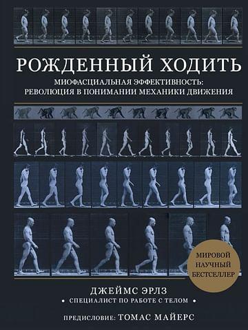 Рожденный ходить. Миофасциальная эффективность: революция в понимании механики движения Артикул: 92799 Эксмо Эрлз Д.