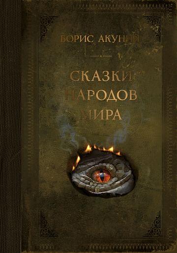 Сказки народов мира Артикул: 96774 АСТ Акунин Б.