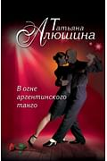 В огне аргентинского танго Артикул: 25897 Эксмо Алюшина Т.А.