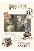 """Тетрадь для нот 12л А4 """"Гарри Поттер"""" вертикальная, скрепка Артикул: 98899 Эксмо"""