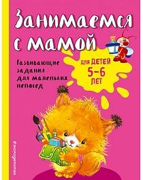 Занимаемся с мамой: для детей 5-6 лет. Артикул: 21200 Эксмо Смирнова Е.В.