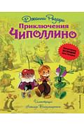 Приключения Чиполлино (ил. Л. Владимирского, без сокращений) Артикул: 17906 Эксмо Родари Дж.