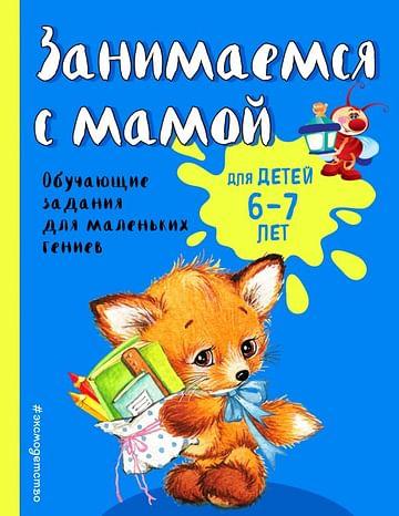 Занимаемся с мамой: для детей 6-7 лет Артикул: 63076 Эксмо Александрова О.В.