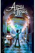 Арчи Грин и переписанная магия (#2) Артикул: 76981 Эксмо Эверест Д.