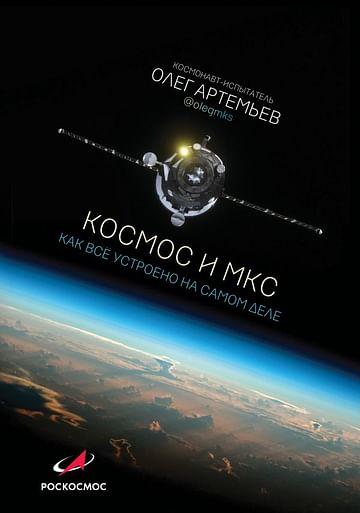 Космос и МКС: как все устроено на самом деле Артикул: 75642 АСТ Артемьев О.Г.