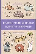 Пушистые котики и другие питомцы Артикул: 96066 АСТ Шварценгольд И.